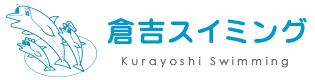 倉吉スイミング | 鳥取県倉吉市のスポーツジム・スイミングスクール